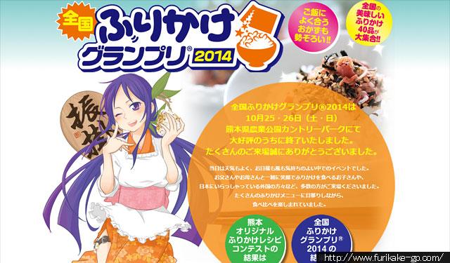 太宰府の「梅の実ひじき」がふりかけグランプリで銀賞