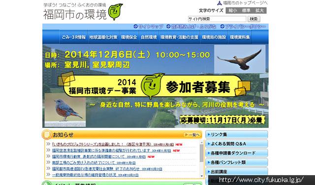 福岡市 環境局が「謎解き宝探し」イベント開催