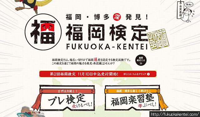 第2回「福岡検定」 申込開始