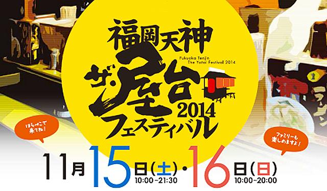 福岡天神ザ・屋台フェスティバル