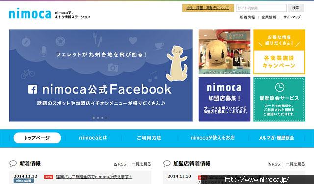 nimoca 福岡パルコ新館全店で利用可能に