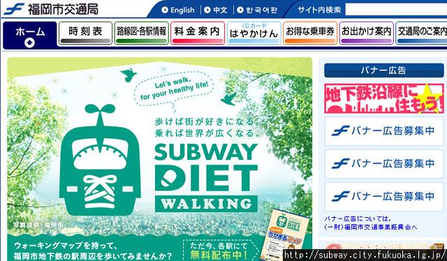 市営地下鉄、12月中の金曜日に臨時列車運行へ