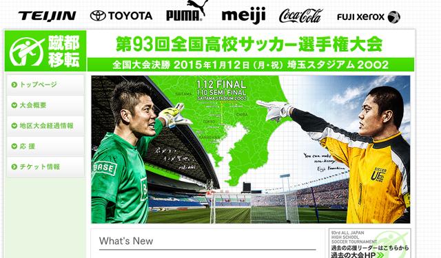 全国高校サッカー 東福岡高校は開幕戦
