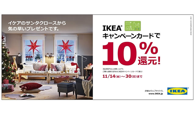 「IKEAキャンペーンカード10%還元」キャンペーン開催中