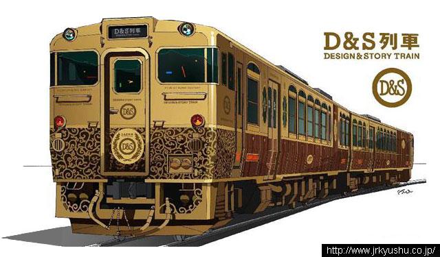 JR九州の「或る列車」8月8日より運行開始