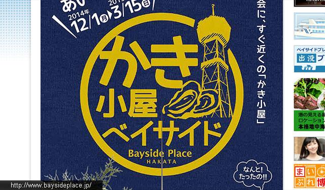 「かき小屋ベイサイド」12月1日オープン