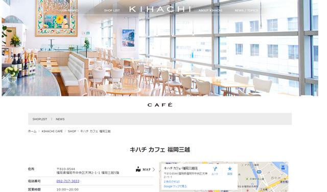 キハチ カフェ 福岡三越で期間限定メニュー
