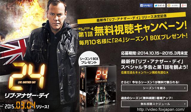 海外ドラマ「24」の最新作、第1話を無料配信中