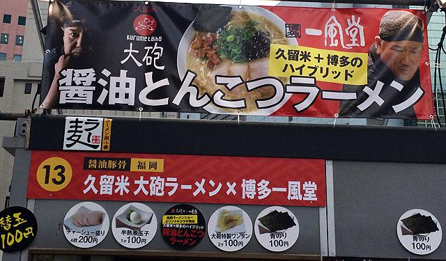 福岡ラーメンショー2014 第二幕スタート