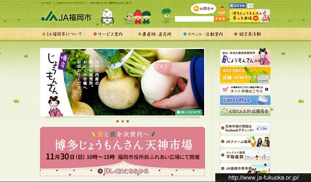 JA福岡市が「博多じょうもんさん天神市場」を開催
