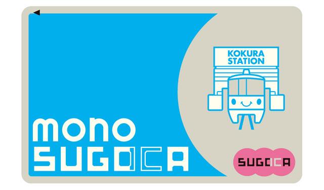 北九州モノレールのICカードは「mono SUGOCA」に決定