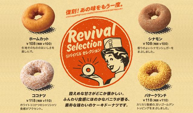 ミスドが昔懐かしい「復刻ドーナツ」を販売