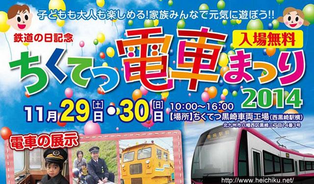 「ちくてつ電車まつり」29日開幕