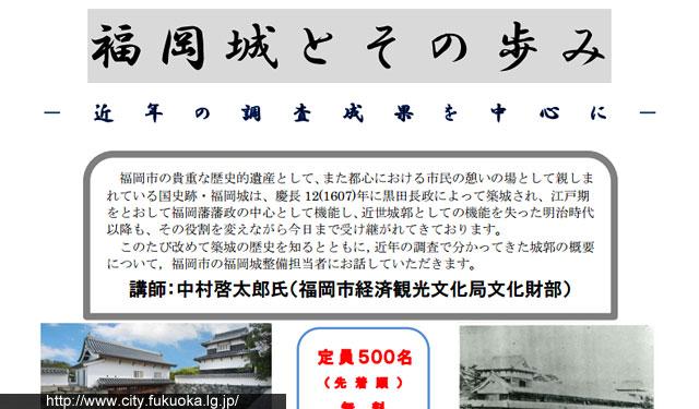 中央区が地域史講座「福岡城とその歩み」開催