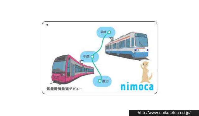 筑豊電気鉄道が27年3月にニモカ導入