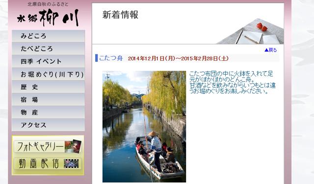 柳川の「こたつ舟」2月28日まで