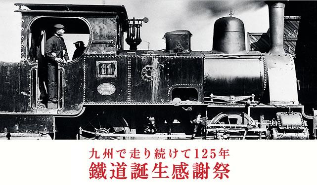 九州で鉄道が誕生して125年、スペシャル企画開催
