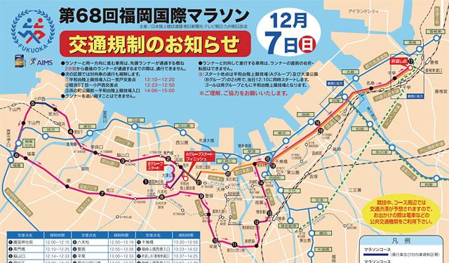 「福岡国際マラソン」開催で交通規制
