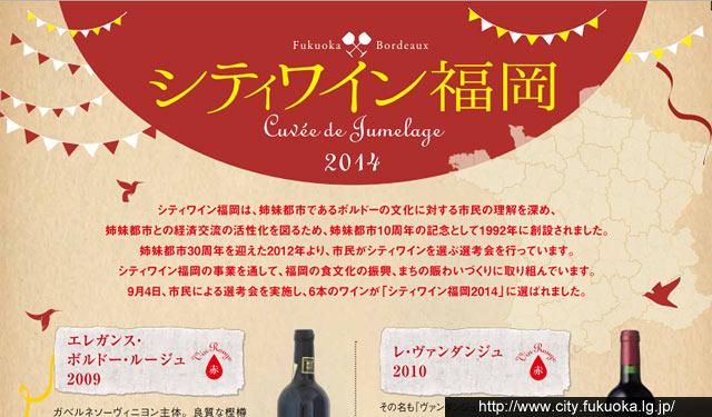「シティワイン福岡 2014」 今月から販売