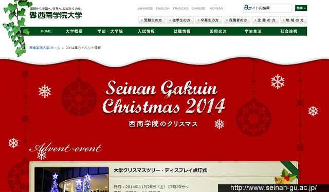 西南学院大学がクリスマスコンサート開催
