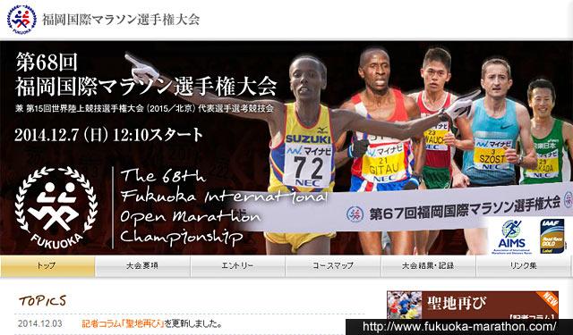 福岡国際マラソン 7日(日)号砲