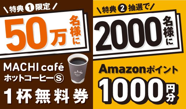 アマゾン購入→ ローソン受取りでコーヒ無料