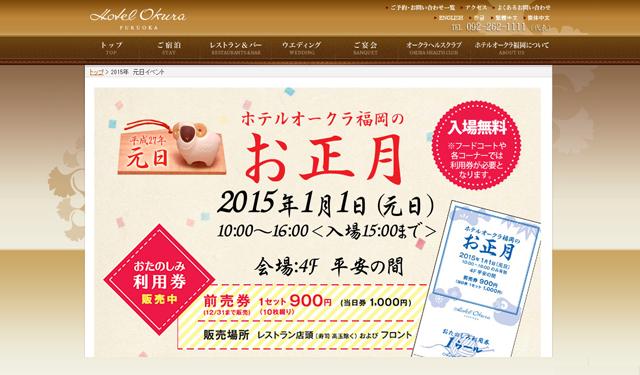 ホテルオークラ福岡の「お正月」イベント