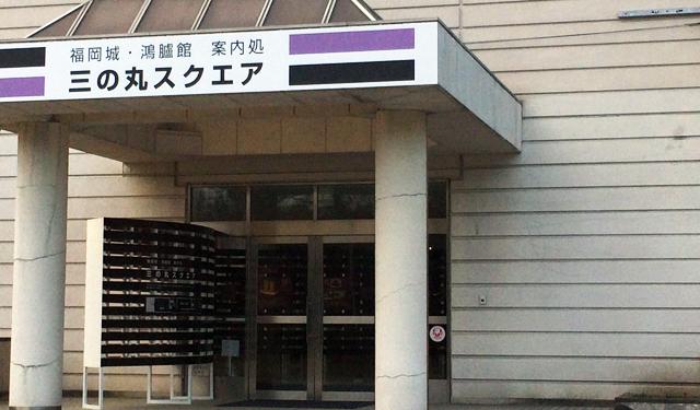 福岡城・鴻臚館案内処「三の丸スクエア」
