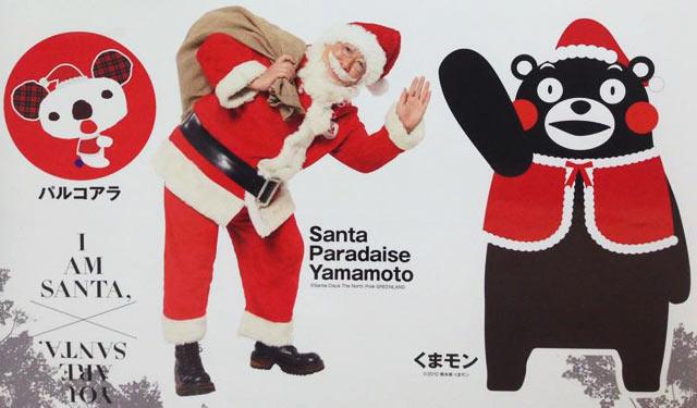 福岡パルコに公認サンタが登場