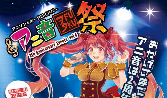 アニ音ヲタFUKUが2周年記念イベント開催