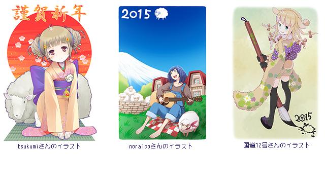 日本郵便の「萌え系」年賀状が人気