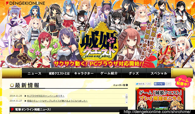 ソーシャルゲームの「城姫クエスト」が福岡城とコラボ