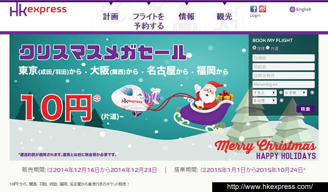 香港エクスプレス航空がクリスマスメガセール開催中