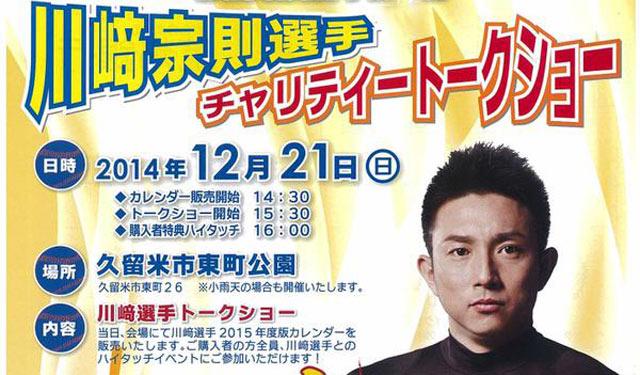 久留米で川﨑宗則選手のトークショー開催