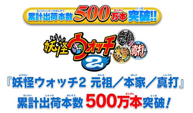妖怪ウォッチのゲームソフト500万本超え