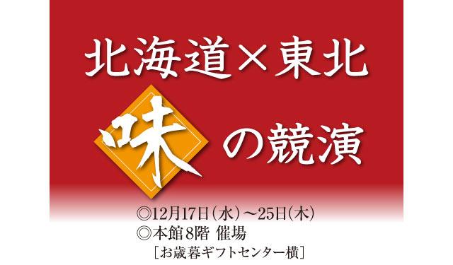 井筒屋小倉店で「北海道×東北 味の競演」開催中