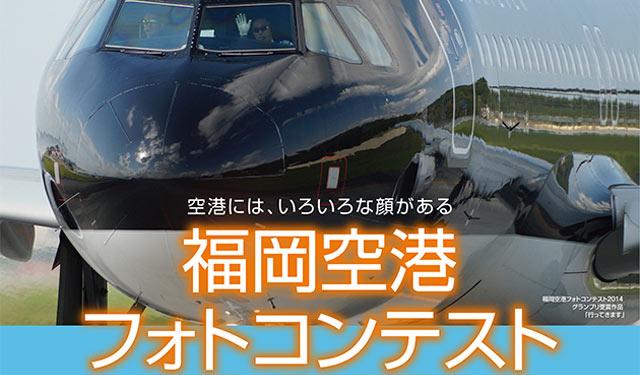 福岡空港フォトコンテスト 作品募集中