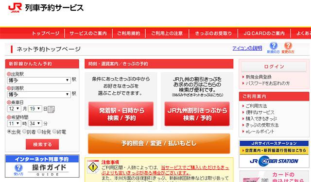 JR九州が博多~長崎間に「九州ネット早特7」