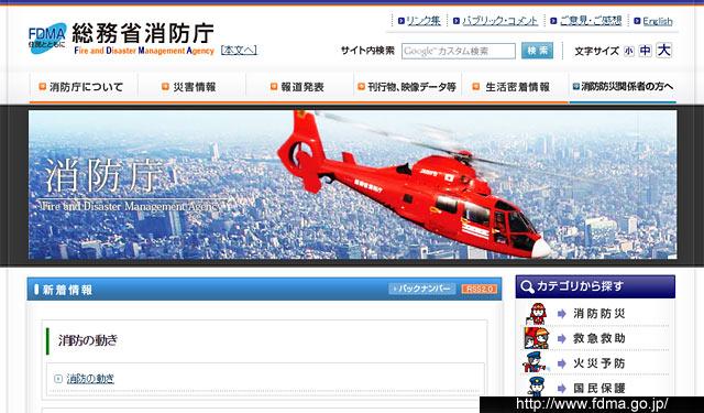 救急車の平均搬送時間、福岡は最短