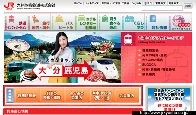 JR九州が27年春のダイヤ改正発表