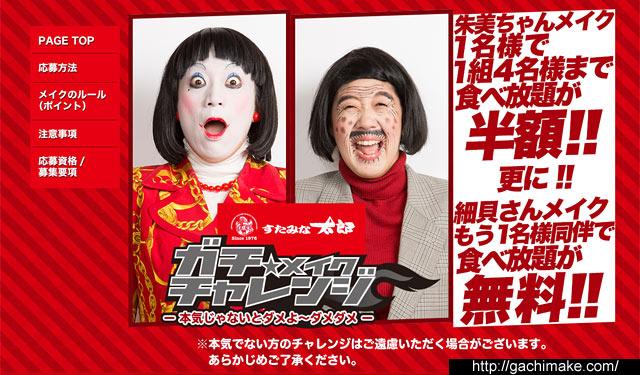 """すたみな太郎 """"朱美ちゃん&細貝さんメイク""""で食べ放題がタダ"""