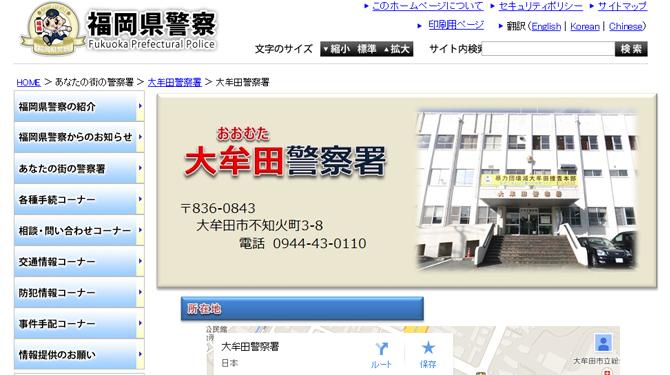 大牟田で強盗未遂事件「金、ださんね」と脅す