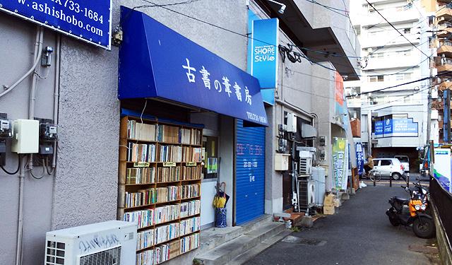 福岡のニュース六本松「古書の葦書房」が29日閉店今週の人気記事今月の人気記事