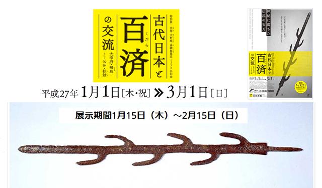 九国博で元旦より特別展「百済展」