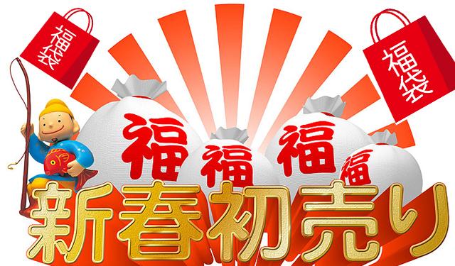 福岡の「新春初売り」まとめ