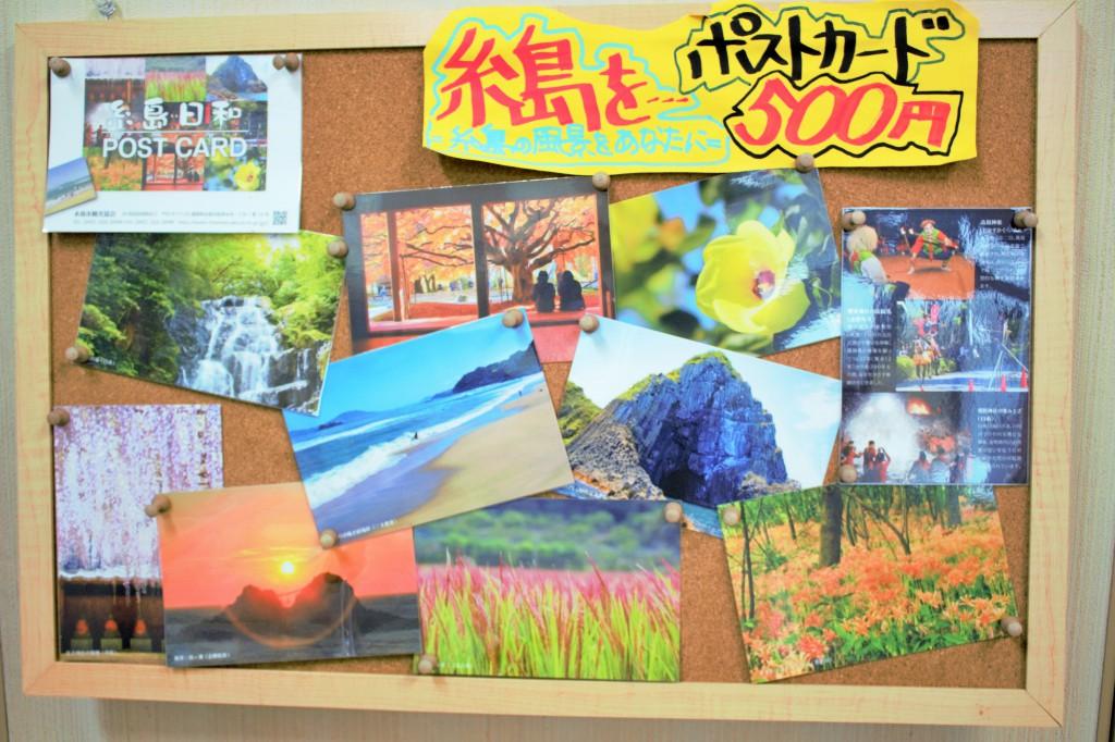 糸島市観光協会がポストカード発売中