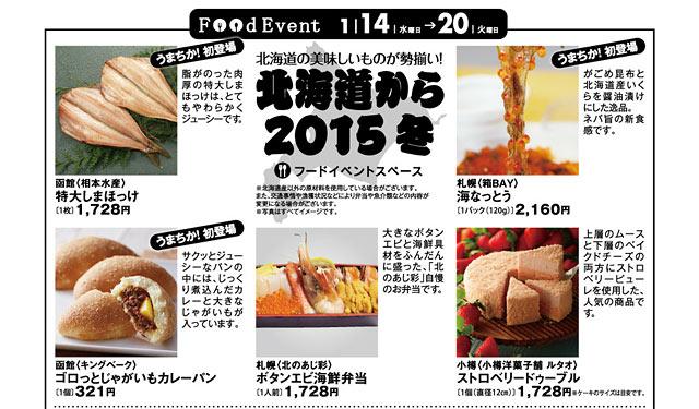博多阪急で「北海道から2015 冬」 14日開幕