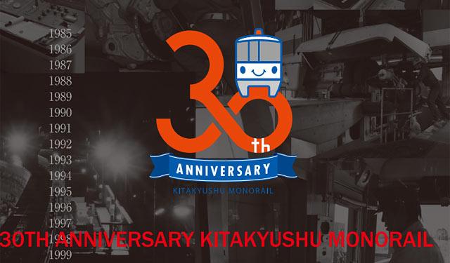 北九州モノレールが「開業30周年記念乗車券」発売