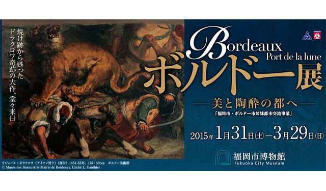 福岡市博物館で「ボルドー展」開催