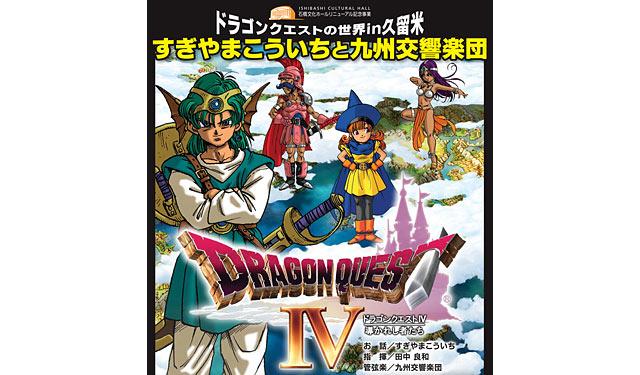 石橋文化ホールで「ドラゴンクエストの世界in久留米」開催